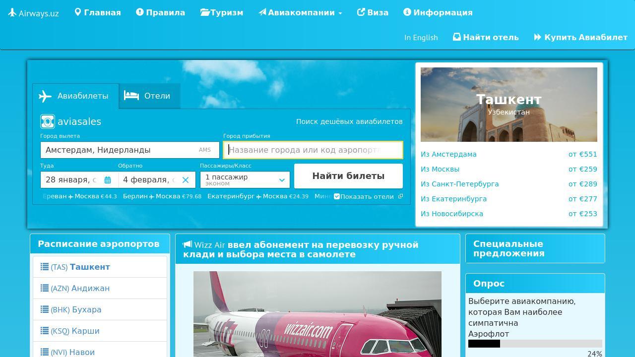 Как купить авиабилет в узбекистане купить авиабилет из белгорода в сочи