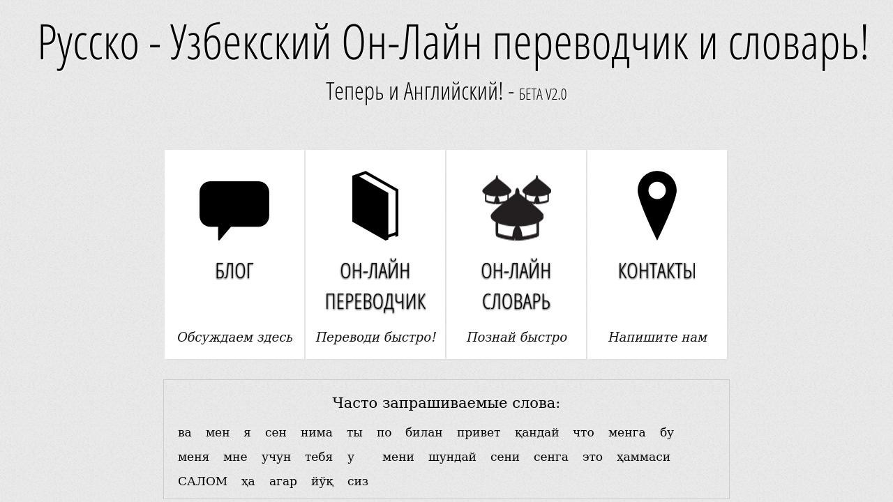 такое с русского на узбекский переводчик онлайн шерсть