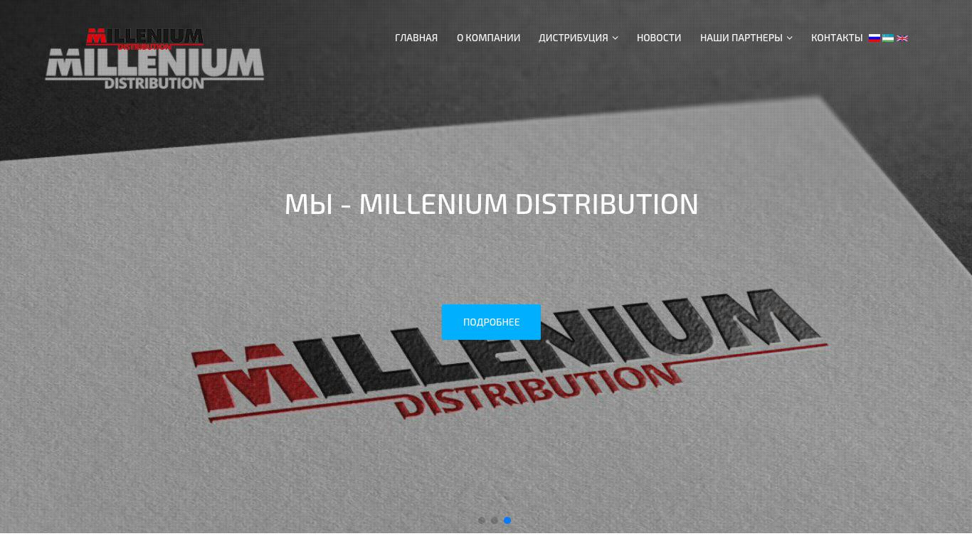 Millenium Distribution — дистрибуция в ташкенте